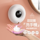 紅外線給皂機 甜甜圈給皂機 洗手機 感應洗手機