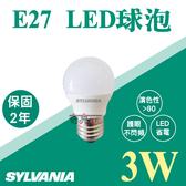SYLVANIA 3W LED燈泡 附發票﹝保固2年﹞E27燈泡 省電燈泡無藍光 批發量價