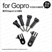 GoPro  副廠  多用途3 向調節臂調節支架三向支架★可 ★HERO 2 HERO3 3 薪創
