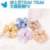 NORNS【迪士尼TSUM TSUM大腸髮圈P2】正版 髮束髮帶大腸圈 小熊維尼 奇奇蒂蒂 史迪奇