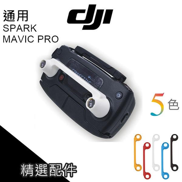 DJI 御 Mavic Pro SPARK 空拍機 遙控器 搖桿 保護套 保護罩 PGYTECH 【AUT005】