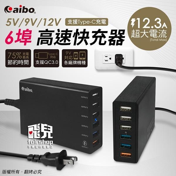 【妃凡】 CB-AC-USB-Q369 QC3.0 6埠高速快充器 支援Type-C 快充 充電器 (A)