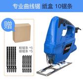 電動曲線鋸家用電鋸手持木板線鋸小型切割機木工工具