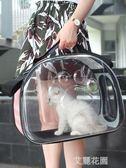 貓咪外出包寵物包便捷貓包旅行出行裝貓籠子貓袋  『艾麗花園』