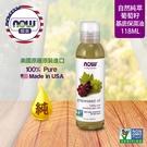 【NOW娜奧】純葡萄籽保濕油 118ml (7705)【現貨】