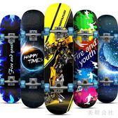 四輪滑板兒童青少年初學者刷街專業男成人女生雙翹公路滑板車 st3585『美鞋公社』