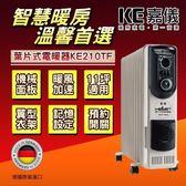 『HELLER嘉儀  』10葉片式 定時電暖爐 KE-210TF  ** 免運費 **