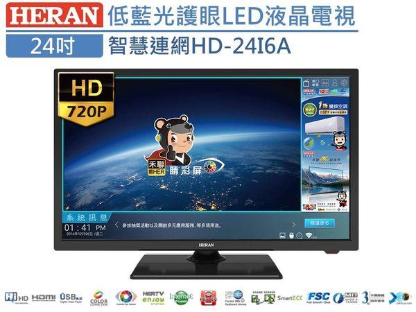 ↙0利率↙ HERAN禾聯 24吋HD 智慧連網 低藍光護眼LED液晶電視 HD-24I6A 三年保固【南霸天電器百貨】