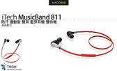 【先創公司貨】i-Tech MusicBand 811 防汗 運動型 雙耳 藍芽耳機 雙待機 現貨 含稅 免運費