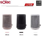Solac 自動擺頭陶瓷電暖器 SNP-B09 陶瓷 電暖器 西班牙百年品牌 原廠公司貨