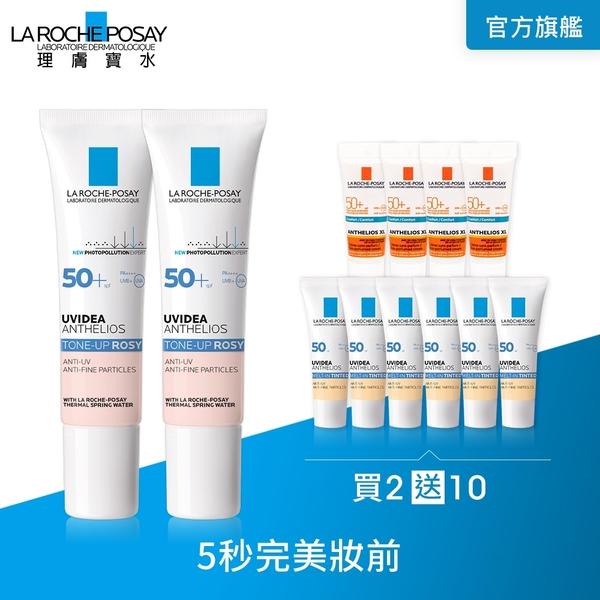 理膚寶水 全護清透亮顏妝前防曬隔離乳UVA PRO 30ml 買2送10
