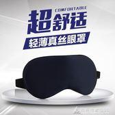 絲雙面真絲眼罩助睡眠遮光透氣冰袋冷熱敷送耳塞男女通用 酷斯特數位3c