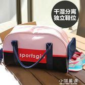 干濕分離短途旅行包女手提輕便行李包旅行袋防水單肩包鞋位健身包『小淇嚴選』