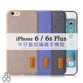 Baseus 倍思 牛仔藝紋系列 iPhone 6 / 6S Plus 輕薄全包款 編織手機殼 防磨防滑 禮物