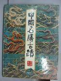 【書寶二手書T5/歷史_PCX】中國名勝古蹟
