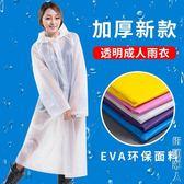 雨衣非一次性女成人韓國時尚徒步男騎行旅游加厚防水兒童戶外雨披 街頭潮人