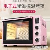 烤箱電烤箱家用烘焙蛋糕多功能全自動迷你40升小型烤箱大容量 時尚芭莎WD