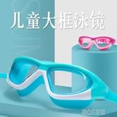 兒童泳鏡女童游泳眼鏡男童防水防霧高清大框潛水鏡專業裝備 快速出貨