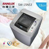 【基本安裝+回收舊機+24期0利率】SANLUX 台灣三洋SANLUX 15公斤 超音波直立式 洗衣機 SW-15NS3