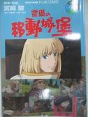 【書寶二手書T1/漫畫書_HN9】霍爾的移動城堡2_宮崎駿