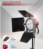 紅頭燈800w暖色攝影燈套裝 2米燈架微電影補光燈舞臺專 『優尚良品』YJT