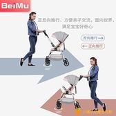 雙向高景觀嬰兒推車可坐可躺超輕便折疊手推車四輪避震嬰兒車【小橘子】