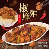 【大口市集】四川風味椒麻雞丁(200g/包)