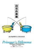 (二手書)囚犯的兩難:賽局理論與數學天才馮紐曼的故事