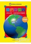 我們的世界:小朋友的第一本國家地理世界地圖集