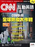 CNN互動英語 (朗讀CD版)6月號/2020 第237期