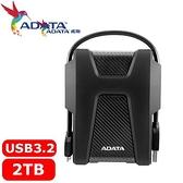 Adata 威剛 軍規 外接式行動硬碟 HD680 2TB 黑