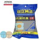 HITACHI 日立 吸塵器 紙袋 / 集塵袋 CVP6 / CV-P5 (1包/5入)^^ ~