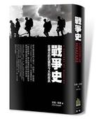 戰爭史:從遠古的石頭到今天的核武