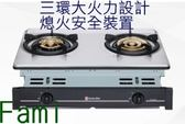 櫻花 G-6600K炒翻天安全爐(三環爐)
