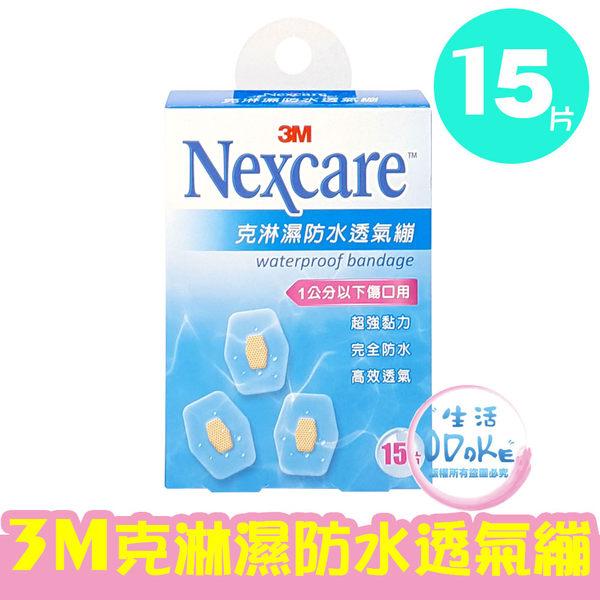 3M Nexcare 克淋濕防水透氣繃 15片裝 (1公分以下傷口用) OK繃 透氣繃 傷口護理【生活ODOKE】
