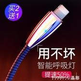 數據線iPhone6數據線蘋果6s手機X充電線器7Plus加長5s快充2米ipad8P沖電7短sp六iphonex 免運
