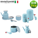 【SERAFINO ZANI】經典不鏽鋼美型廚房料理用具7件組(藍綠)