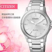 【5年延長保固】CITIZEN FE6050-55A 光動能女錶