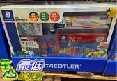 [COSCO代購] C122615 施德樓書寫繪畫七件組 STAEDTLER DRAW & WRITE SET 粉蠟筆/色鉛筆/彩色筆