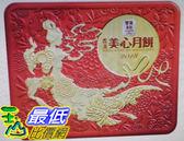 [COSCO代購] W95729 美心雙黃蓮蓉月餅 740公克 X 2入