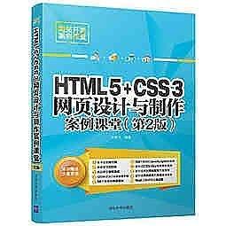 簡體書-十日到貨 R3Y【HTML5+CSS3網頁設計與製作案例課堂(第2版)】 9787302489122 清華大學出