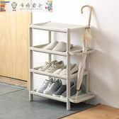 鞋櫃多層簡易鞋架雨傘收納架塑料組裝鞋架子雜物整理架jy【1件免運好康八折】