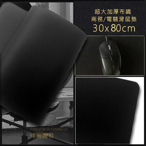 超大加厚布織電競滑鼠墊 30x80cm 商務 辦公 電競 大型滑鼠墊