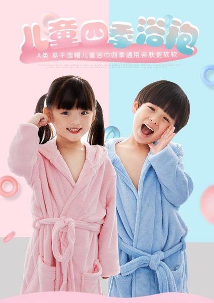 兒童浴袍 兒童睡袍男童女童浴袍加厚小孩寶寶男女童睡衣中大童  宜室家居