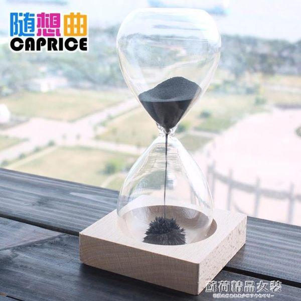 磁鐵磁力沙漏計時器辦公桌面擺件磁性沙石創意兒童【蘇荷精品女裝】