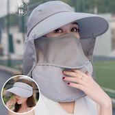 防曬帽子女戶外夏季遮陽大沿出游騎車遮臉防紫外線空頂帽 【格林世家】