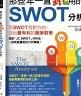 二手書R2YB2015年2月初版《那些年一直錯用的SWOT分析》朱成 創見 97