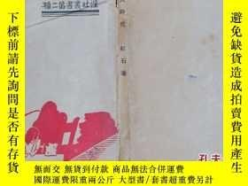 二手書博民逛書店罕見民國版圖書封面:《大時代》【僅存封面封底了】2246 紅石