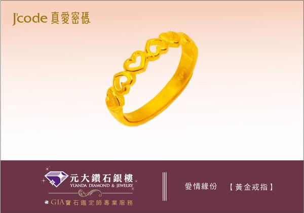 ☆元大鑽石銀樓☆【送情人禮物推薦】J code真愛密碼『愛情緣份』黃金戒指