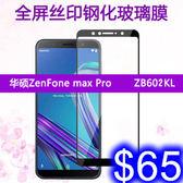 華碩 ASUS 華碩Max Pro ZB602KL 彩色全覆蓋鋼化玻璃膜 手機螢幕貼膜保護 高清
